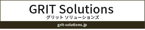 GRIT Solutions (グリット ソリューションズ)