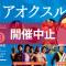 淀川アオクスル祭り2020開催中止のお知らせ