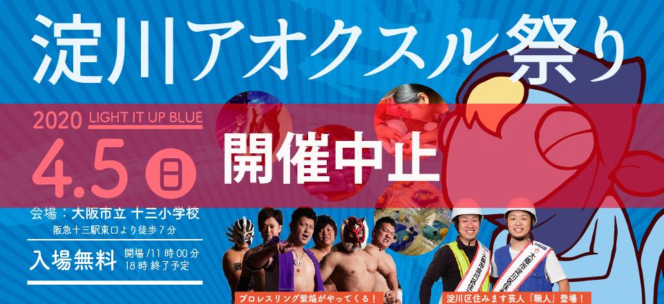 淀川アオクスル祭り2020